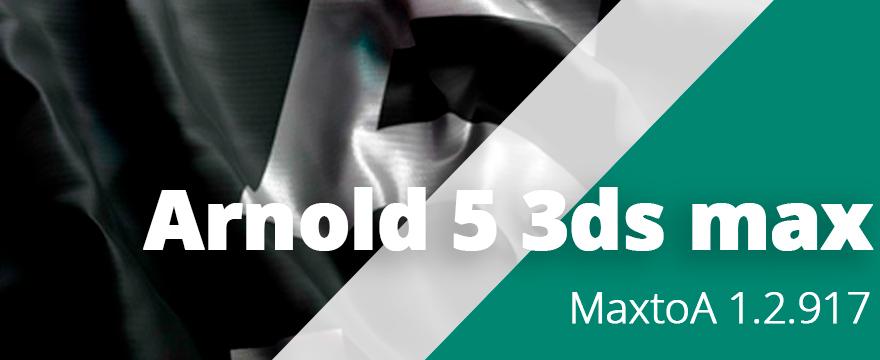 Curso de Arnold 5 para 3ds max